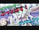 【ポケモン剣盾】きずゆかポケモン#26 グソクムシャ【VOICEROID実況】