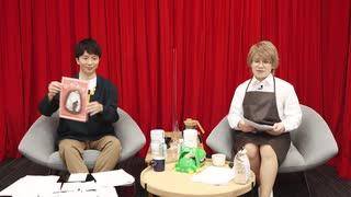 葉山翔太 official channel 喫茶あまた_#16 (後半)