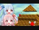 【スーパーマリオ64】琴葉姉妹がお城で星を集める 9 あっち...
