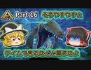 【ARK:Survival Evolved】恐竜とたわむれる程度の動画 Part16【ゆっくり実況】