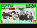 【SCP解説】SCP-715 私であったかもしれない顔 #29【ゆっくり解説】