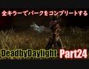 【DBD】全キラーでパークをコンプリートするPart24【ゆっくり実況】