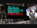 【Fallout4】地下鉄探偵つづみの奇妙な散歩。 #5【CeVIO実況プレイ】