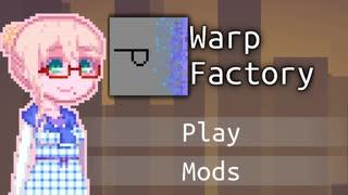 【WarpFactory】うそきワープ#13