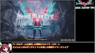 【RTA】Devil May Cry5 バージルモード Ne