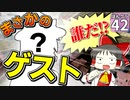 【マイクラ】ランドマークで にっぽんクラフト #42【ゆっくり...