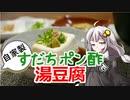 釣れなくても料理!すだちポン酢で湯豆腐!【VOICEROIDキッチン】