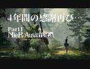 【超名作】またせたな!4年間の記憶をもう一度…【NieR:Automata】#1