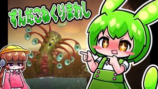 【Mushroom 11】ずんだこねくりまわし#03