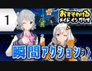 【六花・あかり】inメイドインワリオ #1