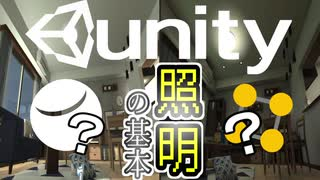 【Unity】続ゲームの制作動画 part4【照明