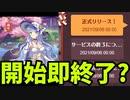 0秒でサ終告知した神ゲー『姫雀鬼』【ゆっくり実況】