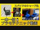 【3分ゆっくり解説】スパイクのシャープ化【ガンプラテクニック一本一技シリーズ】
