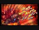 第18回十二迷宮-深層-攻略 ~宝瓶宮・双魚宮~