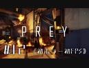 【実況】こらロレンソ!  | Prey | #12