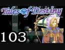 【実況】がっつり テイルズ オブ デスティニーpart103
