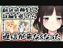 とある動画の翻訳依頼をして翻訳家に逃げられた鈴鹿詩子【にじさんじ】