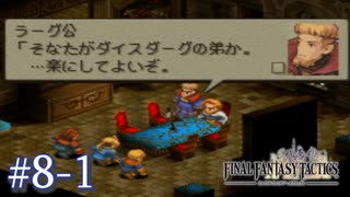 【FFT】 真の英雄目指して剣を取る Part.8