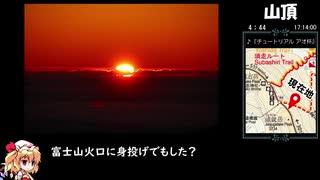 【リアル登山アタック】富士山*吉田ルー