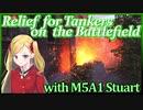 【WoT:M5A1 Stuart】Relief for Tankers / 憐れな戦車兵に救済を…Part10 「合成獣」【ゆっくり実況】