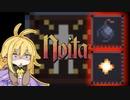 【Noita】自傷スペル実験体マキマキ#5【自傷スペル縛り】