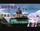 【voiceroid車載】ゆかりさんと関東道の駅巡りpart6【道の駅おがわまち】