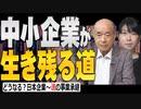 【どうなる?日本企業 #56】M&A促進の時代、中小企業が中小企業のまま生き残る道は?[桜R3/9/16]
