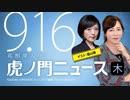 【DHC】2021/9/16(木) 有本香×飯山陽×居島一平【虎ノ門ニュース】
