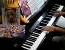 カンデコ【愛しい対象の護り方】ピアノで弾いてみた