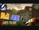 【7 days to die】木造豆腐ハウスからの卒業【ゲーム実況】#14