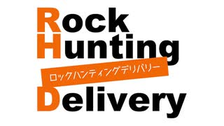 「Rock Hunting Delivery」第9回