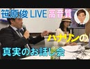 笹原 俊 LIVE 2021年9月3日 大宮(埼玉)「ハナリンの真実のお話し会」ゲスト出演