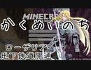 【minecraft】かくめいのち 9/15 ピスタチオ視点【配信切り抜き(生声注意)】