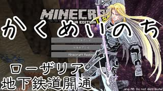 【minecraft】かくめいのち 9/15 ピスタチ
