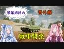 【Sprocket】琴葉姉妹の戦車開発 番外編