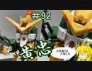 【マキゆかずっこけおもちゃ箱】 第92回 黄忠ガンダムデュナメス レビュー
