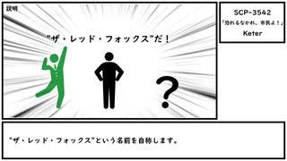 【ゆっくり紹介】SCP-3542【「恐れるなか
