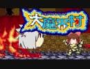 大クッキー☆村 2nd BGM