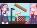 琴葉茜と結月ゆかりの広告の線を引くゲーム水着回【Save them all】