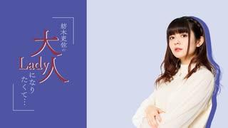 【ゲスト:岩田陽葵】紡木吏佐の大人Ladyになりたくて... #12(後半)