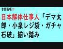 第406回『日本解体仕事人「デマ太郎・小泉レジ袋・ガチャ石破」揃い踏み』【水間条項TV会員動画】