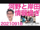河野太郎と岸田文雄は未来永劫、総理にはなれない、その理由/豊島区議会で共産党に完全勝利202100916
