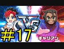 【実況プレイ】愛する遊戯王でラッシュデュエル!!Part17