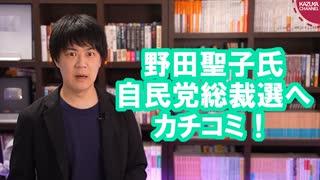 野田聖子氏が自民党総裁選へカチコミで河