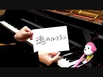 「魂のルフラン」を弾いてみた【ピアノ】