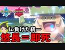 第55位:【実況】ポケモン剣盾でたわむれる  ネジキに敗れたポケモン統一 #2