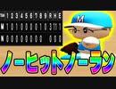 【パワプロ2021】#19 超絶神回!!新チームでいきなりノーヒットノーラン達成!?【栄冠ナイン・ゆっくり実況】