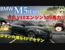 【ゆっくり解説】BMW M5(E60)-V10自然吸気500馬力のロマンの塊