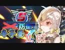 【ゆっくり実況】寺子屋防衛軍!M.67!【Mission101~102】