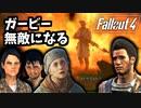 第69位:【Fallout4 検証】コンコードのレイダーを生かしておいたらガービーが無敵になった(When Freedom Calls)